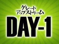 多摩川をさかのぼれ!グレートアップストリーム DAY-1