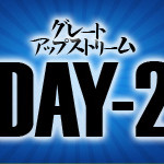 多摩川をさかのぼれ!グレートアップストリーム DAY-2