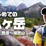 南八ヶ岳の西岳と編笠山に登ってきた動画